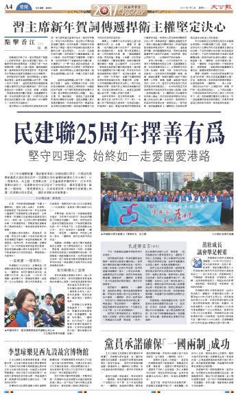 1月2日《大公報》A4版