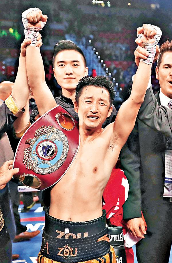 ■鄒市明去年贏得WBO蠅量級世界拳王金腰帶。 資料圖片