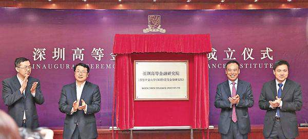 ■深圳高等金融研究院成立。港中大(深圳)供圖
