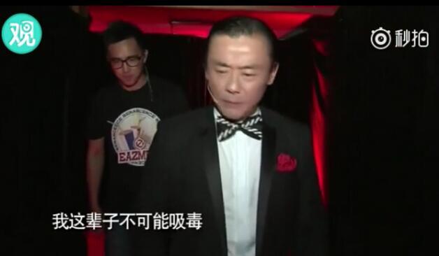 周立波曾在主持節目前陳述自己對毒品的態度。