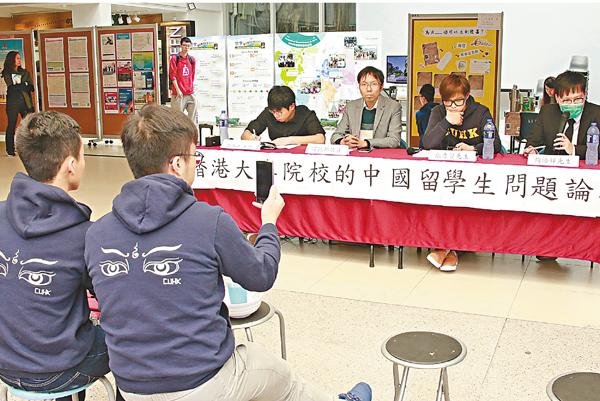 ■中大學生會昨日在校內舉行論壇,鼓吹「港生優先」,排斥內地生。