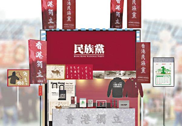 ■「香港民族黨」將準備在年宵擺賣的「獨」貨放上網。網上圖片