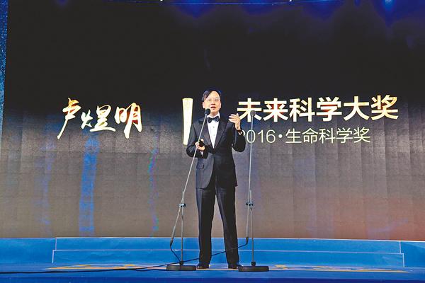 ■盧煜明獲頒首屆「未來科學大獎-生命科學獎」。 中大供圖