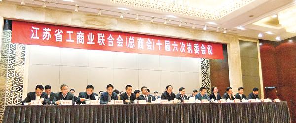 ■江蘇省工商聯十屆六次執委會現場。 記者陳旻  攝