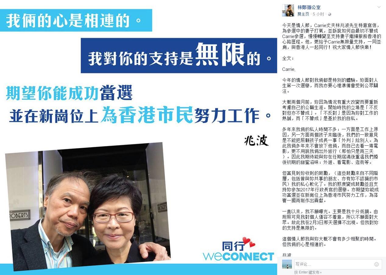 林鄭月娥上載丈夫書信及合照。圖片來源:林鄭競選辦FB