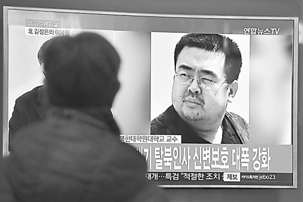 韓國媒體報道金正男死亡消息。