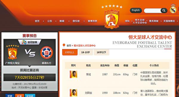 ■�琱j足球人才交流中心在�琱j官網上線。 網上截圖