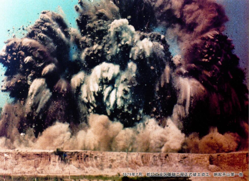 1979年7月,蛇口工業區基礎工程正式破土動工,響起開山第一炮。受訪者供圖