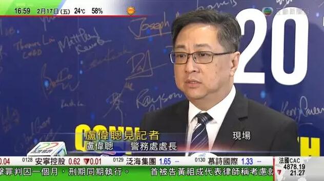 警務處長盧偉聰下午見媒體(電視截屏)