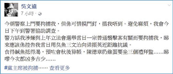 ■吳文遠昨日在fb發帖。