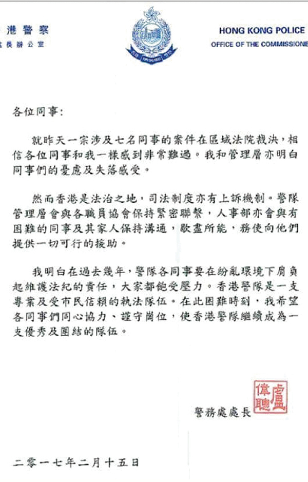 ■警隊一哥盧偉聰發公開信。