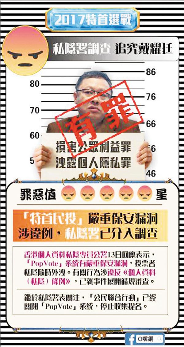■有網民造圖批評戴耀廷的所謂「特首選舉公投」系統洩漏參與者個人資料。fb圖片