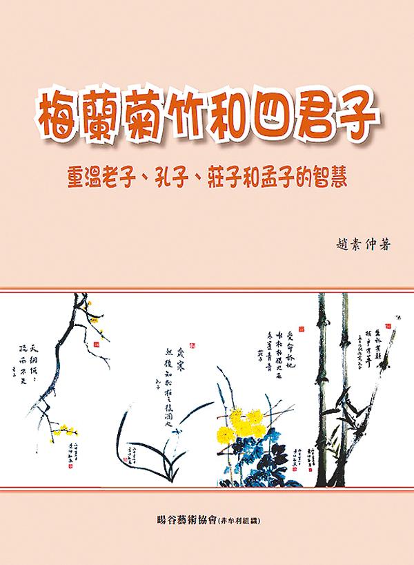 ■新書《梅蘭菊竹和四君子》將於今年書展發售。