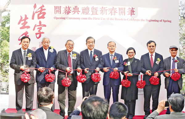 ■賓主為漢字文化體驗展開幕剪綵。 莫雪芝 攝