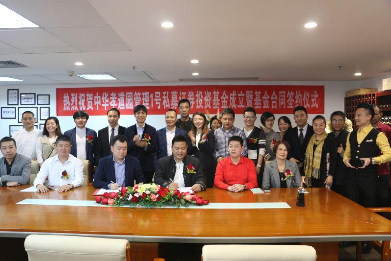 中華孝道園私募投資基金日前在深圳正式成立。