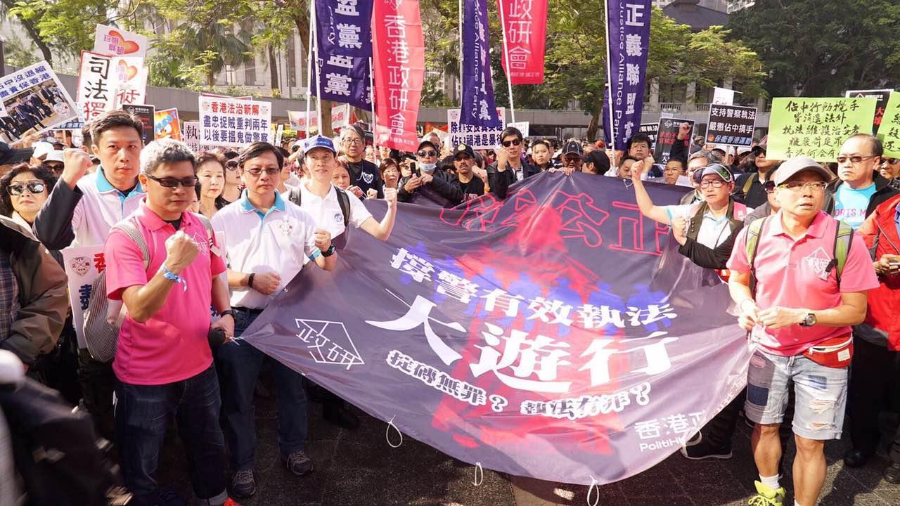 2月18日下午,香港政研會、保衛香港運動、正義聯盟黨及珍惜群組等多個團體發起「撐警有效執法大遊行」,支持日前被判入獄2年的七名警員。