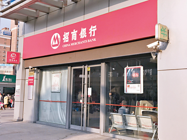 ■香港部分銀行的開戶門檻有所提高,如招行最近要500萬元資產方可開戶。資料圖片