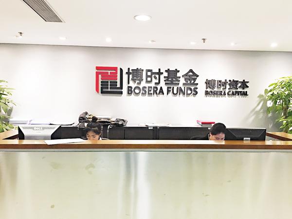 ■博時基金最近新成立額度為2億元人民幣的博時滬港深價值優選建倉剛結束。 李昌鴻  攝
