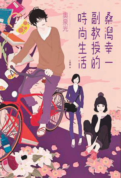 《桑潟幸一副教授的時尚生活》作者:奧泉光,譯者:王華懋,出版社:獨步
