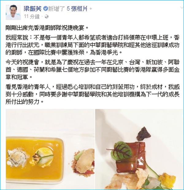 ■CY昨出席香港廚師隊祝捷夜宴。 fb截圖