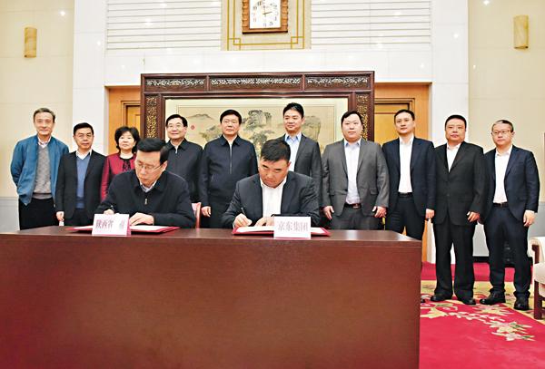 ■京東集團與陝西省政府日前簽協議。