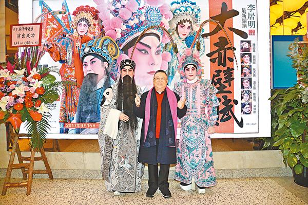 ■(左起)粵劇老倌吳仟峰、李居明大師和梁兆明共同炮製了《大赤壁賦》。