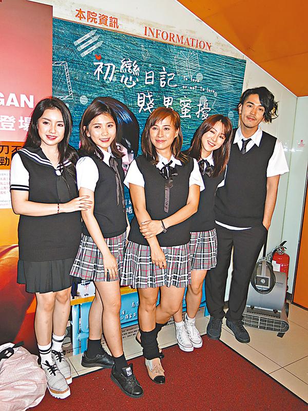 ■左起:貝依霖、 杜小喬、麥家琪、王敏奕和馬志威穿上校服宣傳電影。