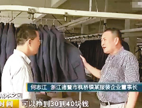 ■浙江開爾製衣董事長何志江表示經營成本上升,一件出口西裝的利潤幾乎為零。視頻截圖