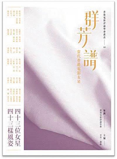 策劃:香港電影評論學會,主編:卓男、蒲鋒