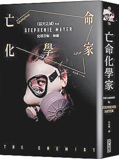 作者:史蒂芬妮.梅爾(Stephenie Meyer),譯者:王心瑩,出版:大塊文化