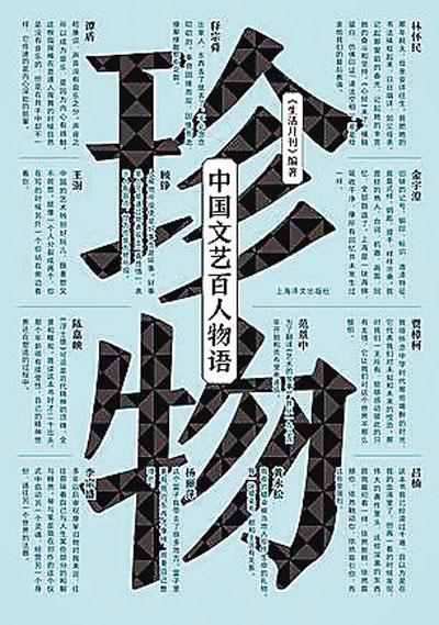 作者:《生活月刊》編著,出版:上海譯文出版社