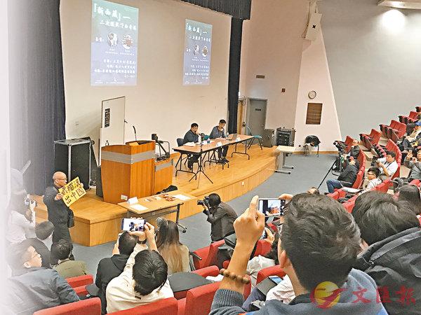 ■「香港民族黨」昨日勾結「藏獨」分子在城大舉辦論壇,「香港民族黨」發言人周浩輝(講台左)竟自甘為奴,鼓吹邀外國軍隊駐港「協防」,引發在場市民強烈抗議。
