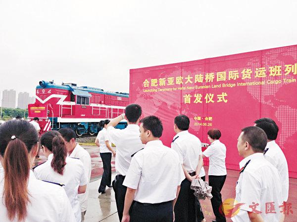 ■「合新歐」國際鐵路貨運專列於2014年實現首發,圖為首發儀式現場。 趙臣  攝