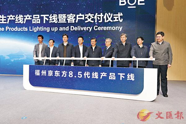 ■福州京東方第8.5代新型半導體顯示器件生產線產品下線儀式在福建福清舉行。本報福建傳真
