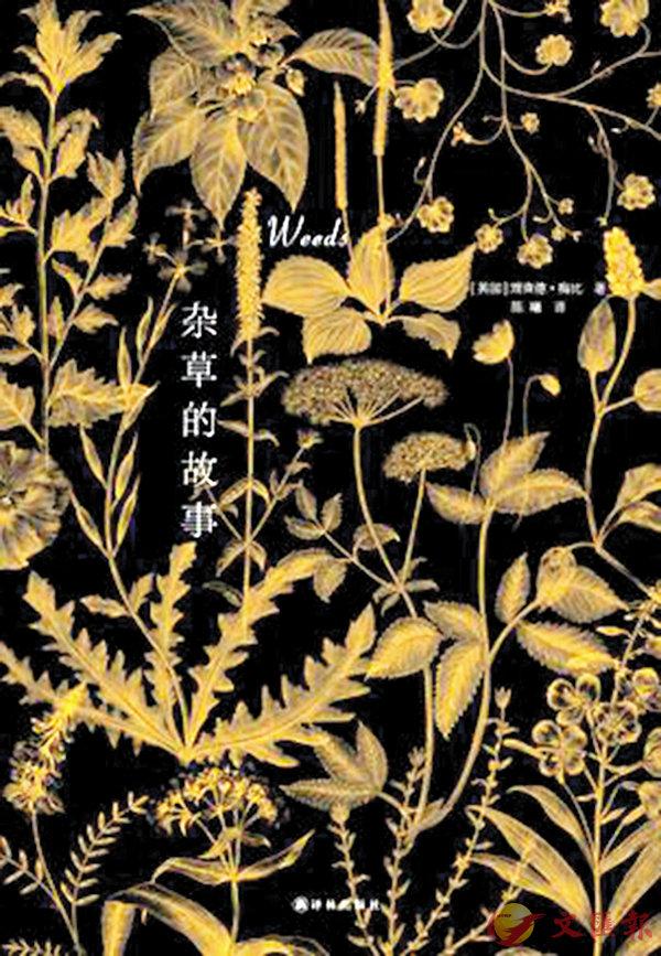 《雜草的故事》作者:理查德.梅比,譯者:陳曦,出版:譯林出版社