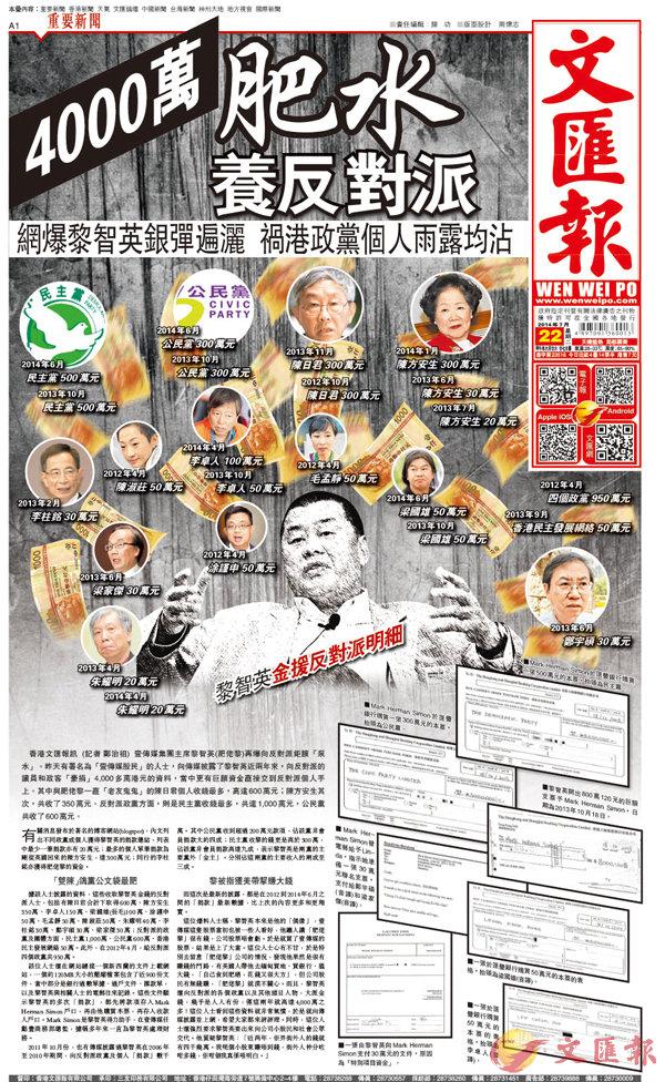 ■本報2014年揭發黎智英向反對派大派黑錢。 資料圖片