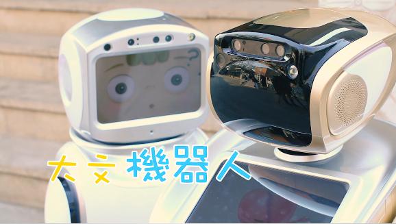 大文機器人話兩會 第四集