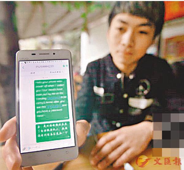 ■毛召木用英語發短訊通知顧客領取外賣。網上圖片