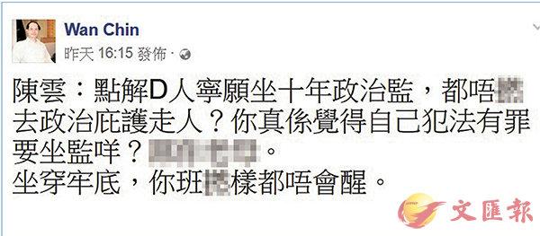 ■「城邦派國師」陳雲慫恿旺角暴徒向外國申請「政治庇護」。fb截圖