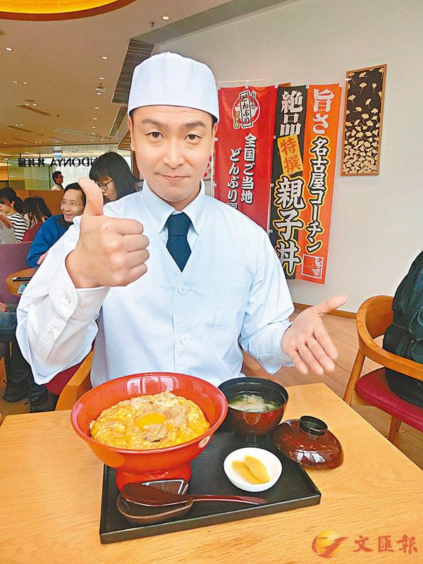 ■愛知縣名古屋「鳥開」的代表米滿先生與「名古屋鳥開親子丼」