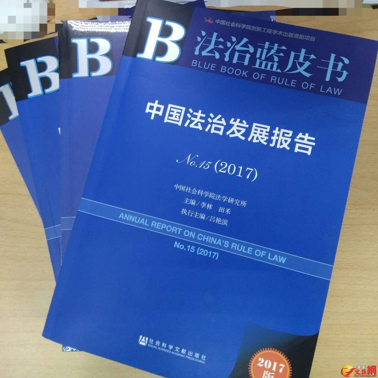 中國社科院法治藍皮書發佈 北京傳真