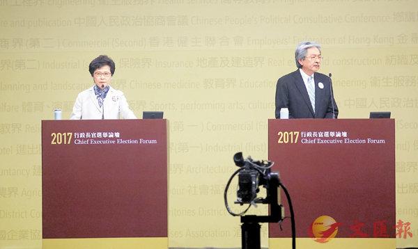 ■特首候選人林鄭月娥和曾俊華再度在選舉論壇上唇槍舌劍。 劉國權  攝