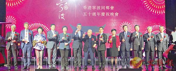 ■寧波同鄉會舉行50周年慶祝晚會,台上賓主祝酒。沈清麗  攝
