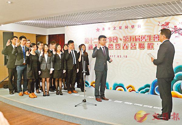 ■未來之星同學會第五屆舊生會宣誓就職。 莫雪芝  攝