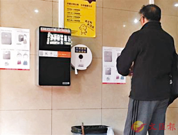■「人臉識別廁紙機」使天壇公園的廁紙使用量減至原來的五分一。網上圖片