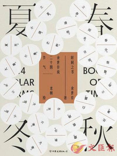 《時間之書》作者:余世存,繪者:老樹,出版:中國友誼出版公司