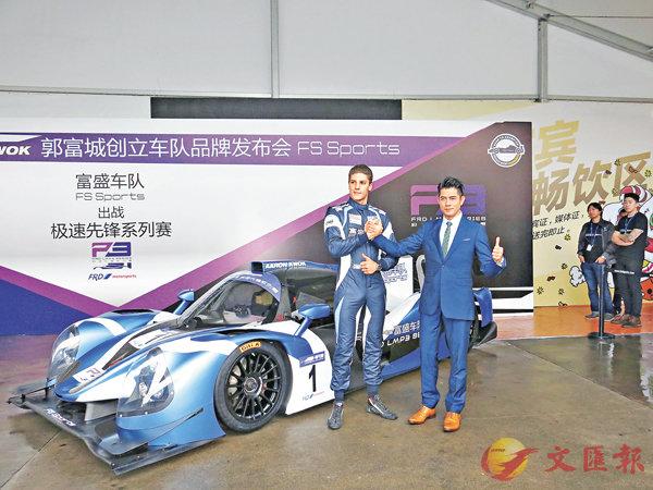 ■郭富城聯同車隊法籍車手Olivier Lombard為戰車FRD LMP3 主持揭幕儀式。
