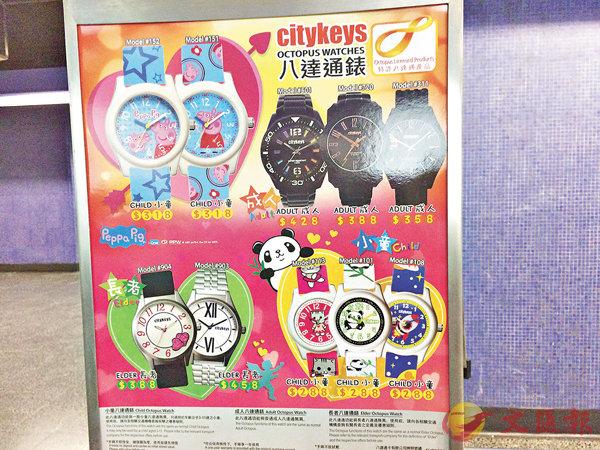 八達通手錶可算是本港最早的移動付款裝置。 楊偉聰  攝