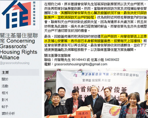■曾俊華應邀「落區」了解基層住屋問題,但要求多多,拒絕上天台屋會面。 fb截圖