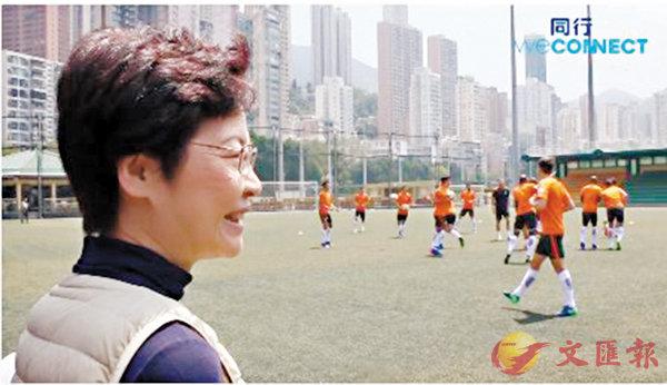 ■林鄭月娥探班,為備戰亞洲盃的香港男子足球隊打氣。網上圖片